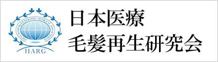 日本医療毛髪再生研究会